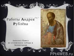 Работы Андрея Рублёва Апостол Павел из успенского собора в Звенигороде