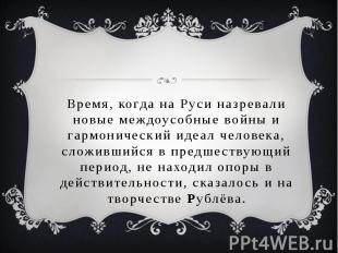 Время, когда на Руси назревали новые междоусобные войны и гармонический идеал че