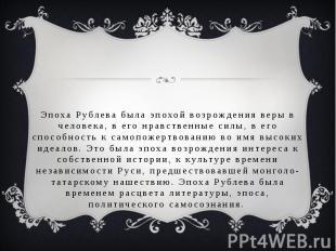 Эпоха Рублева была эпохой возрождения веры в человека, в его нравственные силы,