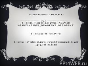 Использование материала : http://ru.wikipedia.org/wiki/%C0%ED%E4%F0%E5%E9_%D0%F3