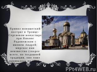 Принял монашеский постриг в Троице-Сергиевом монастыре при Никоне Радонежском с