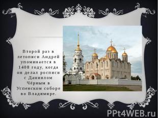 Второй раз в летописи Андрей упоминается в 1408 году, когда он делал росписи с Д