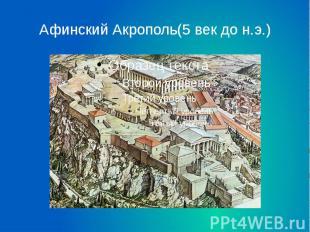 Афинский Акрополь(5 век до н.э.)