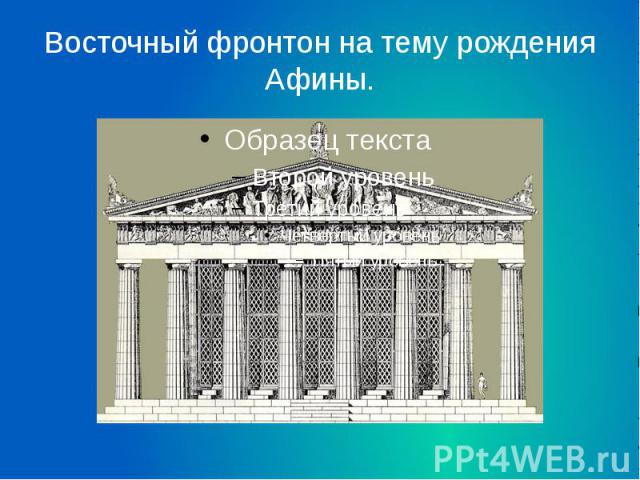 Восточный фронтон на тему рождения Афины.