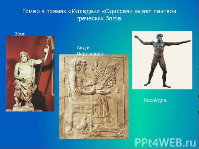 Гомер в поэмах «Илиада»и «Одиссея» вывел пантеон греческих богов.