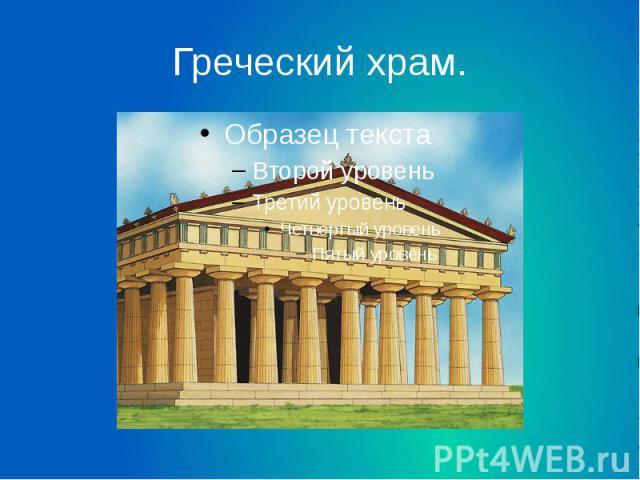 Греческий храм.