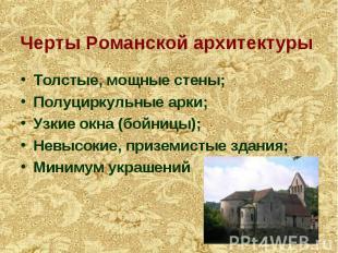 Черты Романской архитектуры Толстые, мощные стены; Полуциркульные арки; Узкие ок