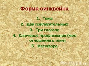 Форма синквейна Тема Два прилагательных Три глагола Ключевое предложение (моё от