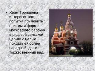 Храм Тропарева интересен как попытка применить приемы и формы московского барокк