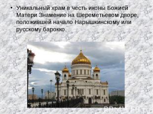 Уникальный храм в честь иконы Божией Матери Знамение на Шереметьевом дворе, поло