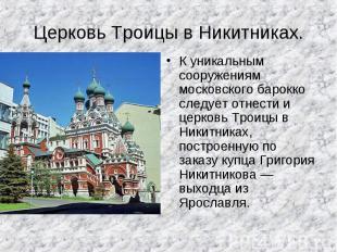 Церковь Троицы в Никитниках. К уникальным сооружениям московского барокко следуе