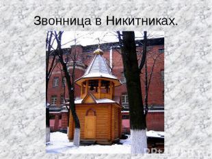 Звонница в Никитниках.