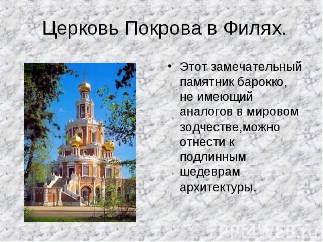 Церковь Покрова в Филях. Этот замечательный памятник барокко, не имеющий аналогов в мировом зодчестве,можно отнести к подлинным шедеврам архитектуры.