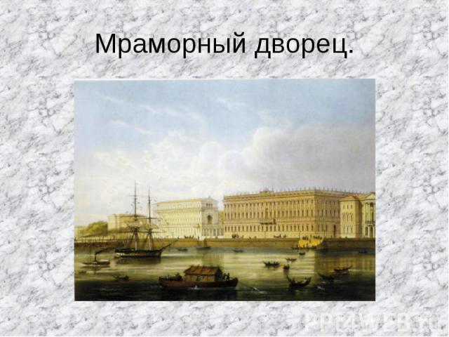 Мраморный дворец.