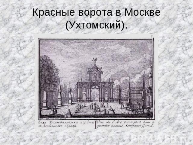 Красные ворота в Москве (Ухтомский).