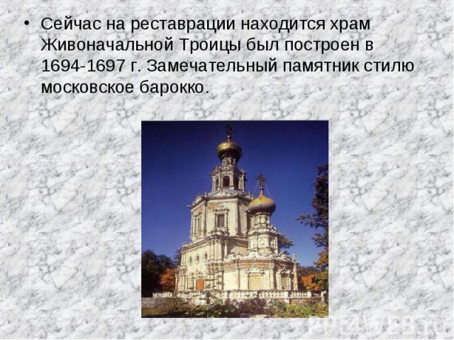 Сейчас на реставрации находится храм Живоначальной Троицы был построен в 1694-1697 г. Замечательный памятник стилю московское барокко. Сейчас на реставрации находится храм Живоначальной Троицы был построен в 1694-1697 г. Замечательный памятник стилю…