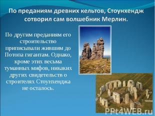 По другим преданиям его строительство приписывали жившим до Потопа гигантам. Одн