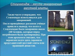 Также часто утверждают, что Стоунхендж использовался для захоронений. Также част