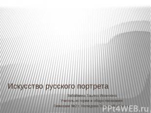 Искусство русского портрета Забайкина Таьяна Ивановна Учитель истории и общество