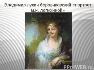 Владимир лукич боровиковский «портрет м.и. лопухиной»