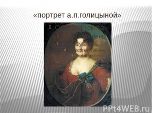 «портрет а.п.голицыной»