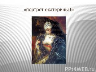 «портрет екатерины I»