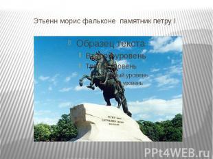 Этьенн морис фальконе памятник петру I