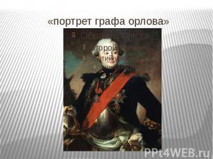 «портрет графа орлова»