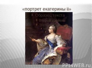 «портрет екатерины ii»