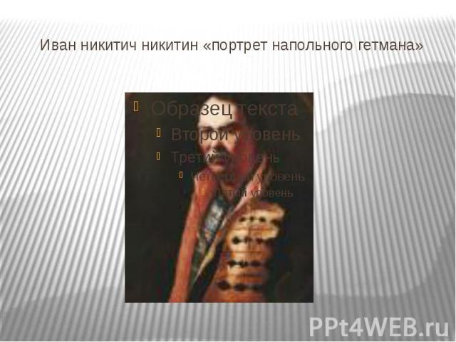Иван никитич никитин «портрет напольного гетмана»