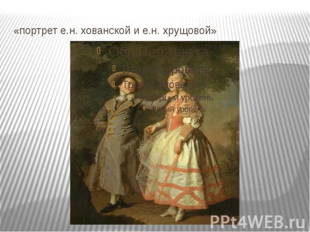 «портрет е.н. хованской и е.н. хрущовой»