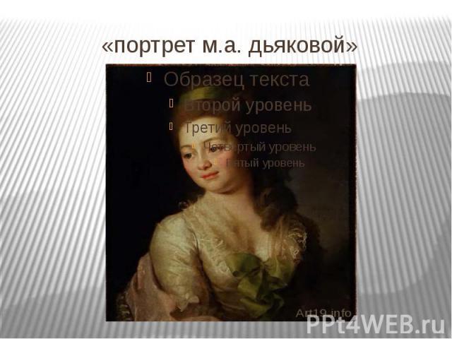 «портрет м.а. дьяковой»