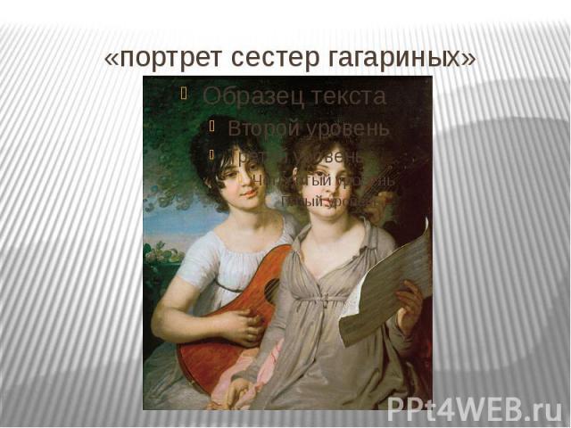 «портрет сестер гагариных»