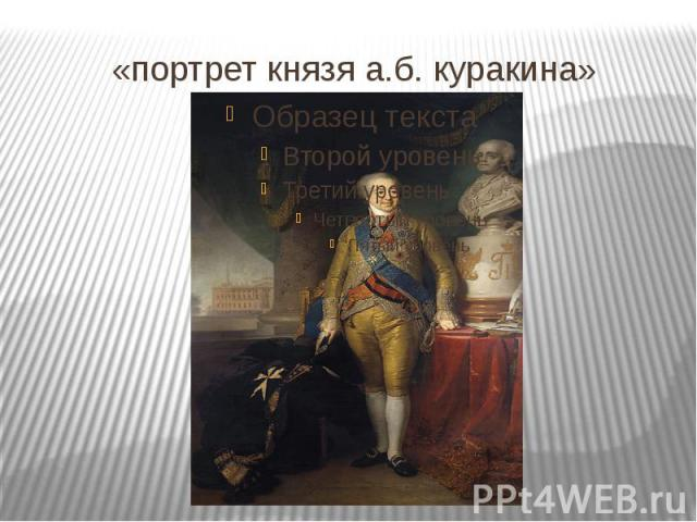 «портрет князя а.б. куракина»