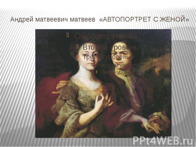 Андрей матвеевич матвеев «АВТОПОРТРЕТ С ЖЕНОЙ»