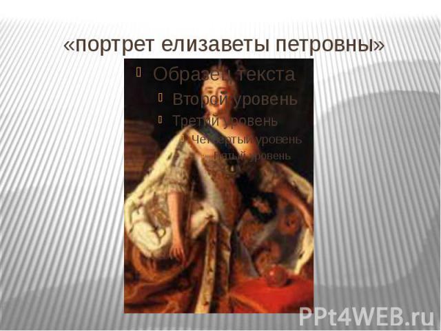 «портрет елизаветы петровны»