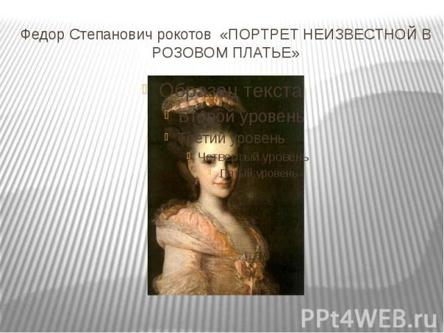 Федор Степанович рокотов «ПОРТРЕТ НЕИЗВЕСТНОЙ В РОЗОВОМ ПЛАТЬЕ»