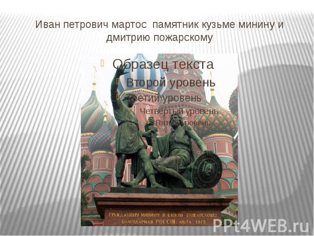 Иван петрович мартос памятник кузьме минину и дмитрию пожарскому