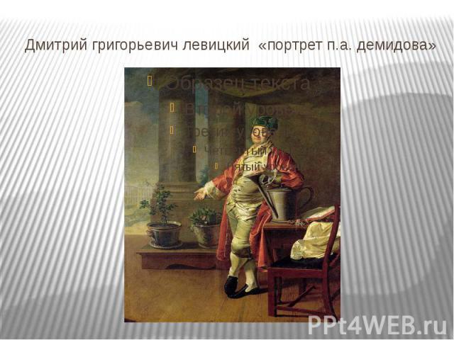 Дмитрий григорьевич левицкий «портрет п.а. демидова»