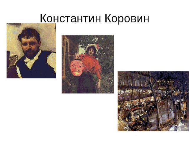 Константин Коровин