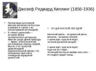 Джозеф Редиард Киплинг (1856-1936) Пропаганда культурной миссии англичан на Вост