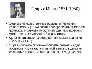 Генрих Манн (1871-1950) Социально-нравственные романы о Германии «бюргерской» (1