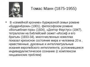 Томас Манн (1875-1955) В «семейной хронике» буржуазной семьи романе «Будденброки