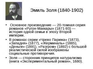 Эмиль Золя (1840-1902) Основное произведение — 20-томная серия романов «Ругон-Ма