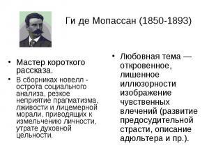 Ги де Мопассан (1850-1893) Мастер короткого рассказа. В сборниках новелл - остро