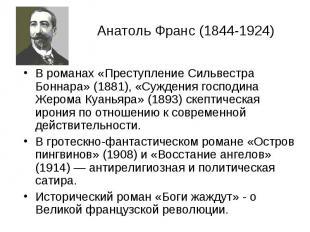 Анатоль Франс (1844-1924) В романах «Преступление Сильвестра Боннара» (1881), «С