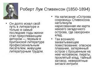 Роберт Луи Стивенсон (1850-1894) Он долго искал свой путь в литературе и только