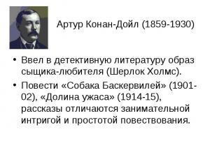 Артур Конан-Дойл (1859-1930) Ввел в детективную литературу образ сыщика-любителя