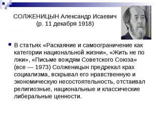 СОЛЖЕНИЦЫН Александр Исаевич (р. 11 декабря 1918) В статьях «Раскаяние и самоогр