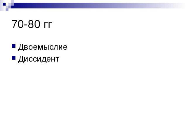 70-80 гг Двоемыслие Диссидент